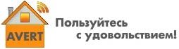 Интернет-магазин компании АВЕРТ
